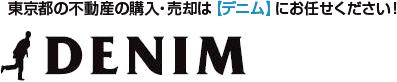 東京都の不動産の購入・売却は【デニム】にお任せください デニム